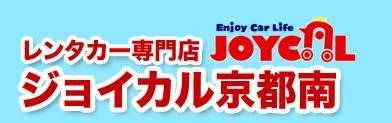 京都市のレンタカーならレンタカー専門店ジョイカル京都南